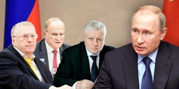 КПРФ, ЛДПР, СР и Путин