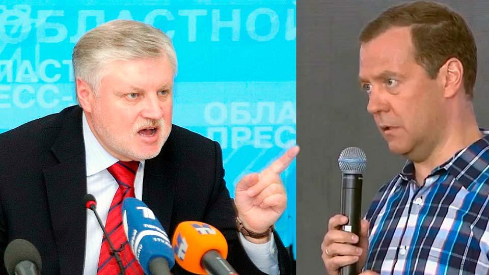 Миронов и Медведев