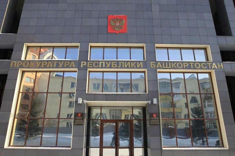 Прокуратура Башкирии