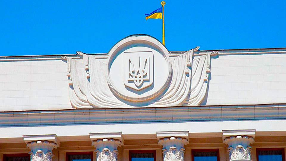 Верховнаяя Рада Украины