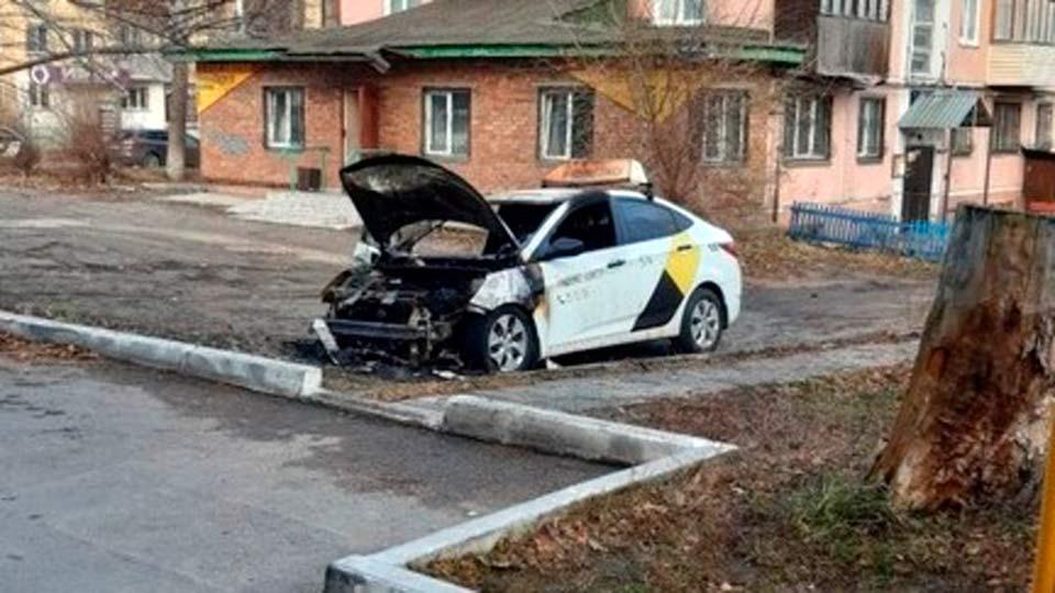 Сгоревшее такси