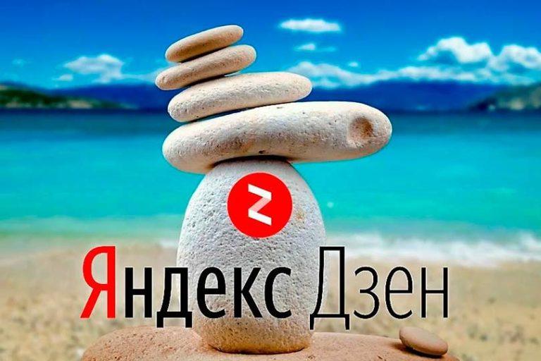 Несет ли платформа Яндекс Дзен общеобразовательное начало – безусловно и это факт