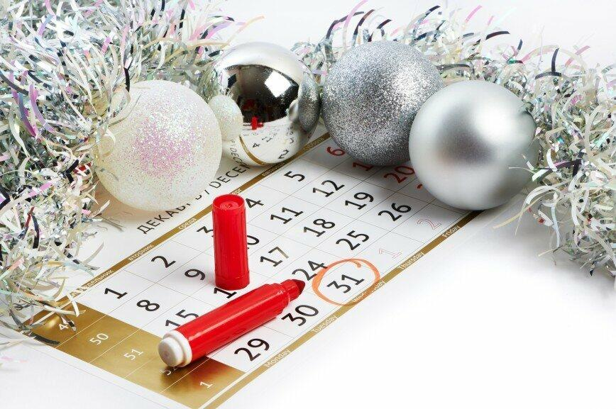 31 декабря - красный день календаря