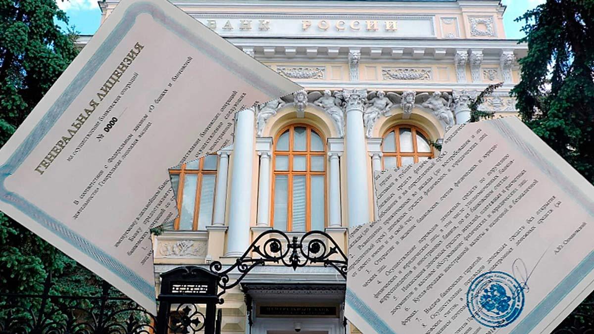 ЦБ отозвал лицензии у банков