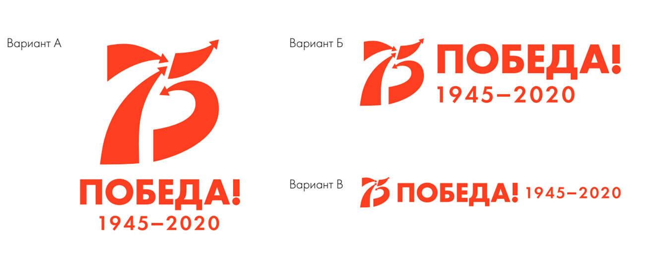 Символ 75-летия Победы