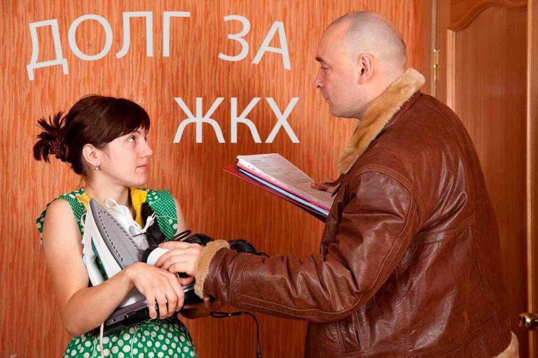 Россияне дружно вздрогнули, долги за ЖКХ отныне грозятся передать коллекторским агентствам