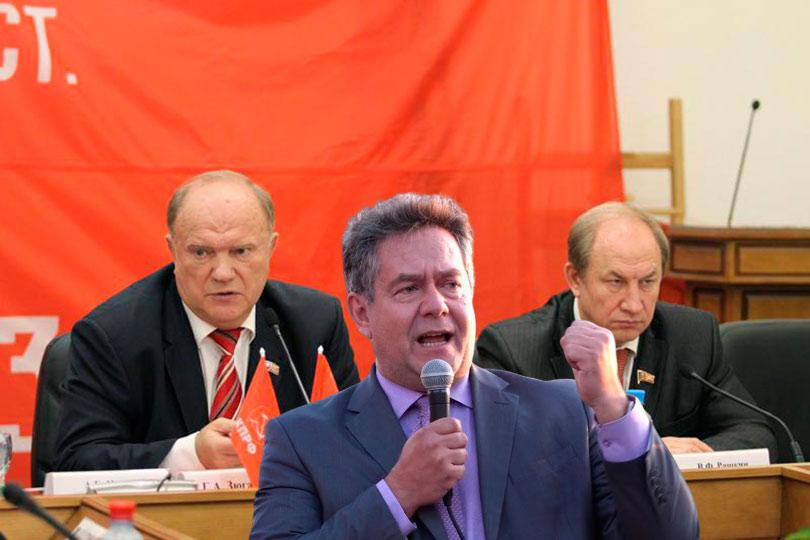 Зюганов, Рашкин, Платошкин