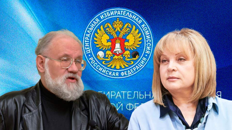 Чуров и Памфилова