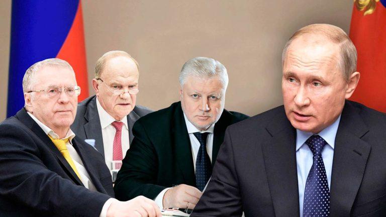 В Кремле состоялась встреча Путина с лидерами оппозиции, ЛДПР и СР поддержали поправки, КПРФ пока держится