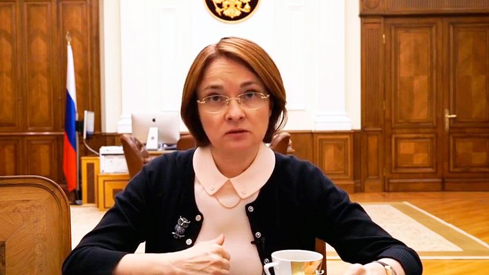 Эльвира Набиуллина ЦБ