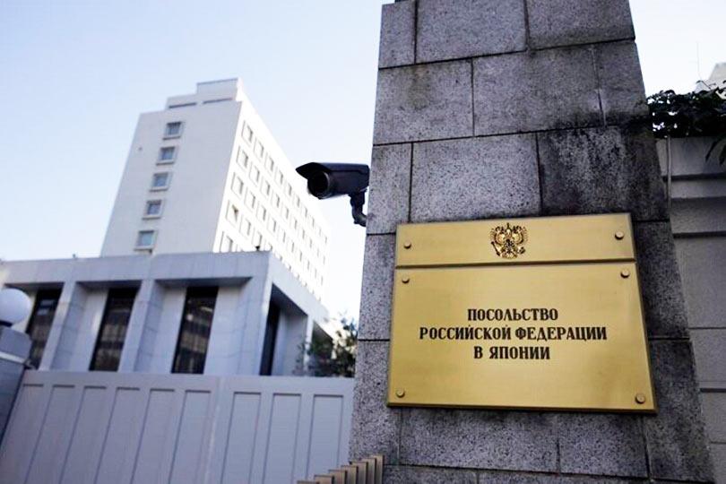 Российске посольство в Токио