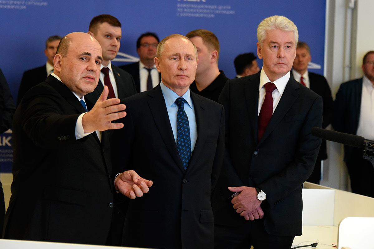 Мишустин, Путин и Собянин