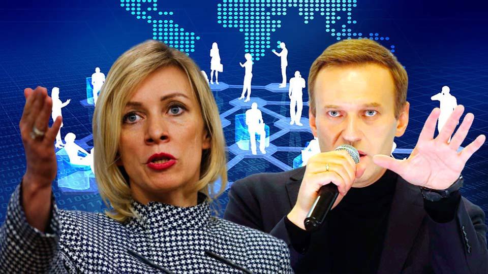 Захарова и Навальный