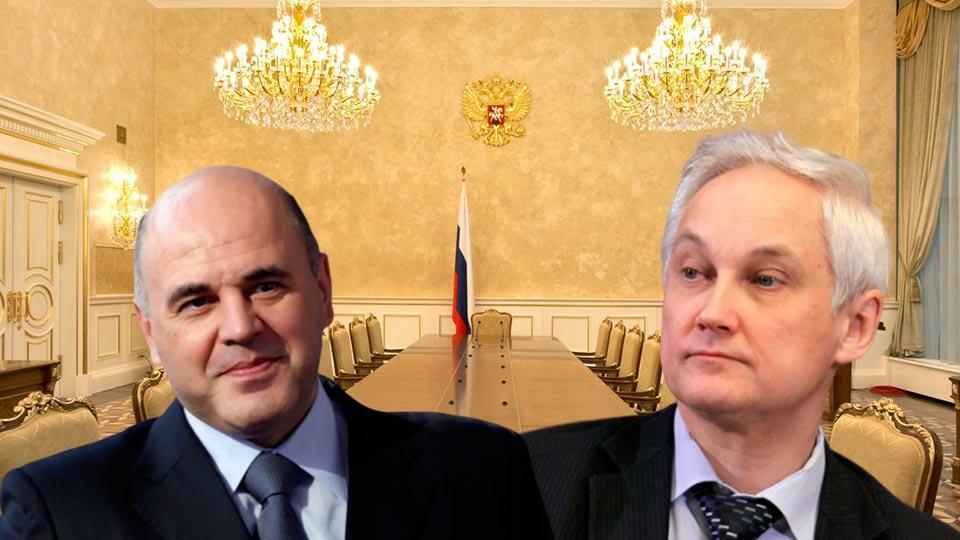 Мишустин и Белоусов