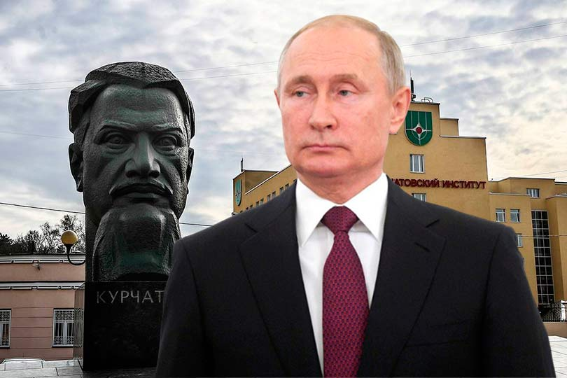 Путин и памятник Курчатову