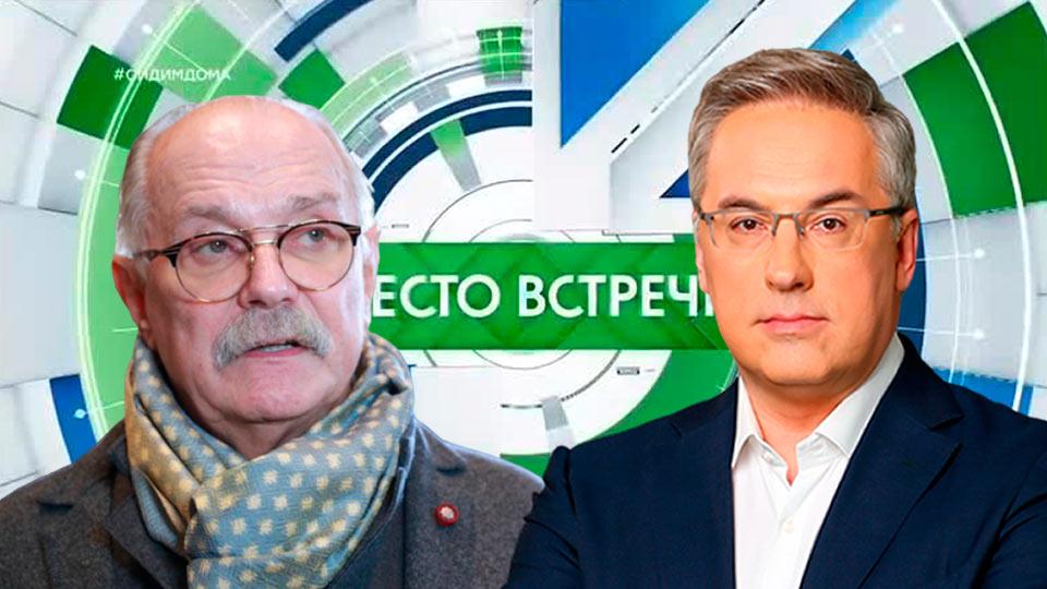 Михалков и Норкин