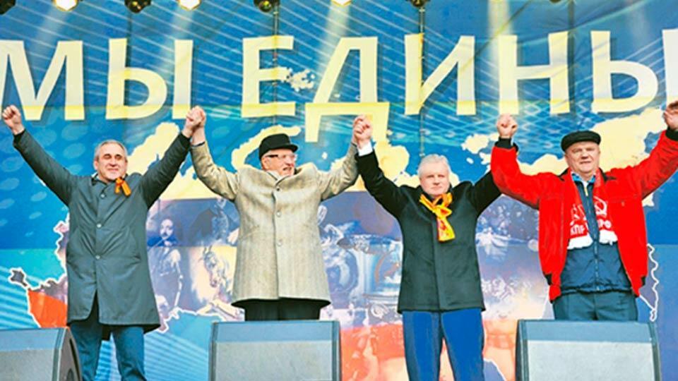 Мы партии РФ едины