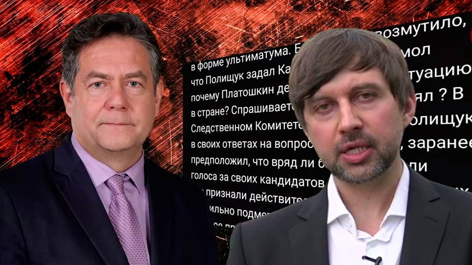 Платошкин и Полищук