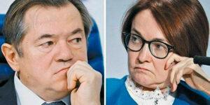 Глазьев продолжает заочный диалог с Набиуллиной и требует от нее вернуть деньги в экономику России