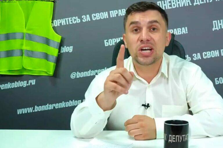 Бондаренко заявил, что «Единая Россия» это механизм, который связывает чиновников по всей России в одно целое