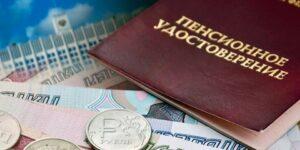 В России готовится проект по повышению пенсий