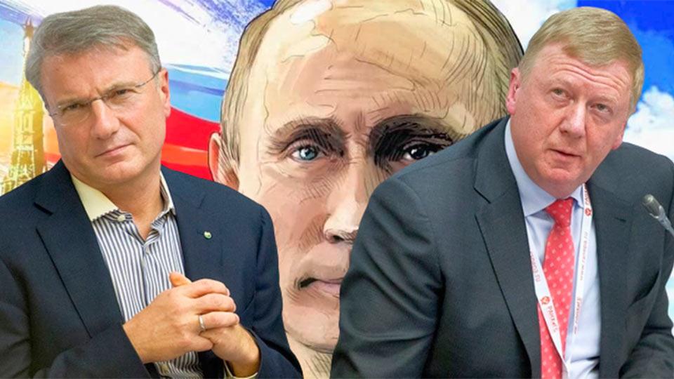 Путин, Греф и Чубайс