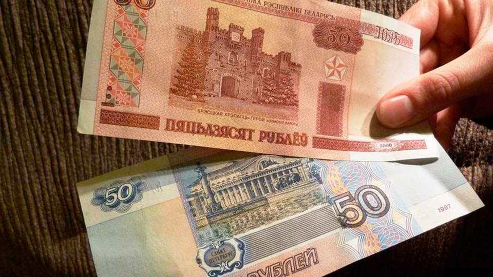 Деньги РФ и РБ