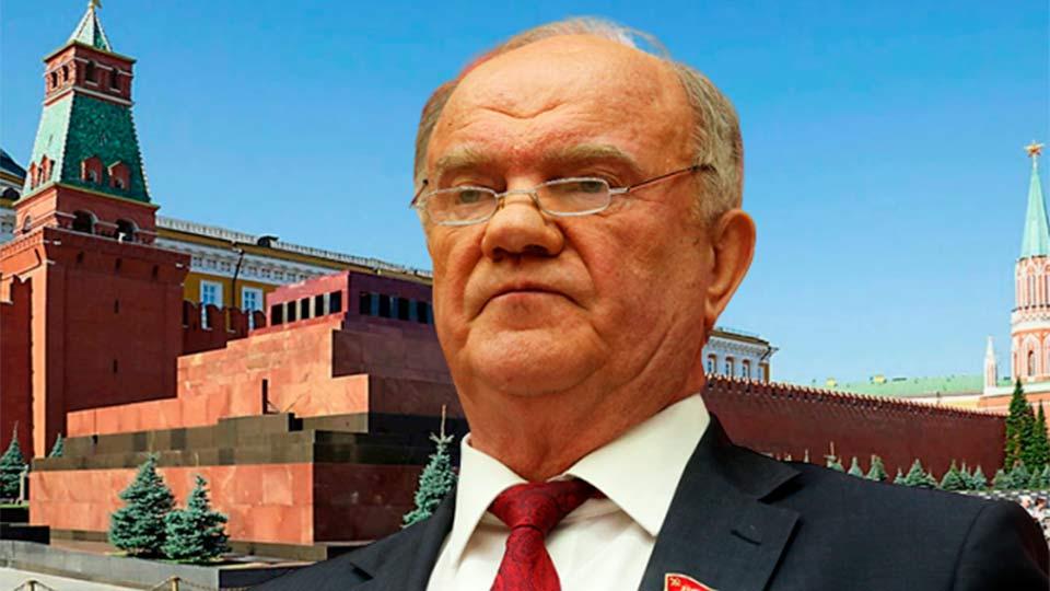 Зюганов на фоне мавзолея Ленина