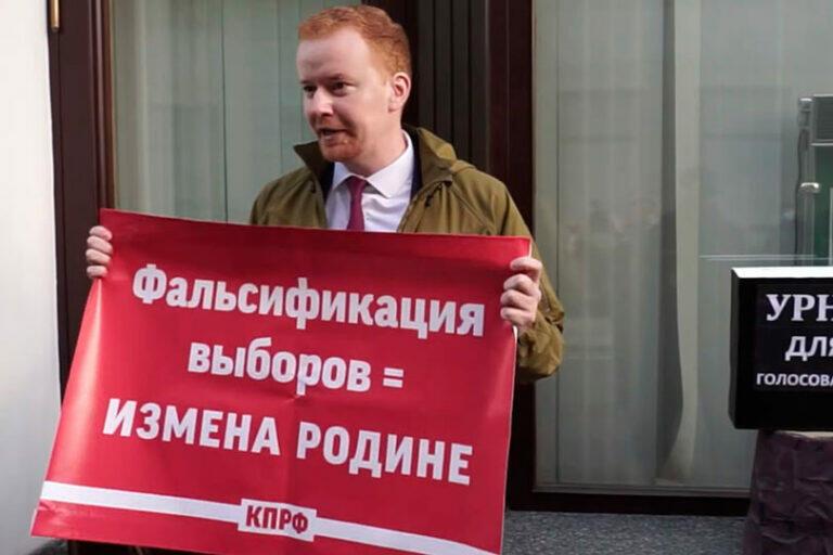 Денис Парфенов и Сергей Рашкин помогли КПРФ сохранить лицо и выступили у ЦИКа с осуждением фальсификации выборов