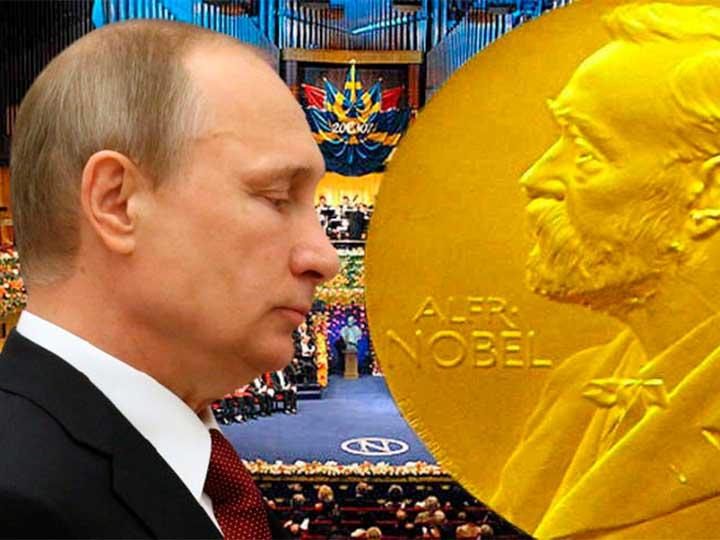 Путин и Нобелевская премия