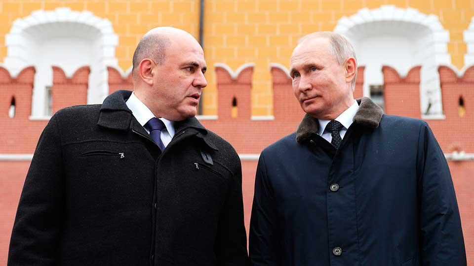 Мишустин и Путин