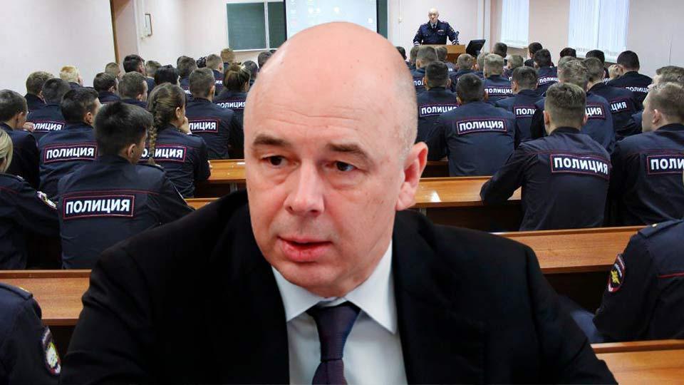 Силуанов и МВД