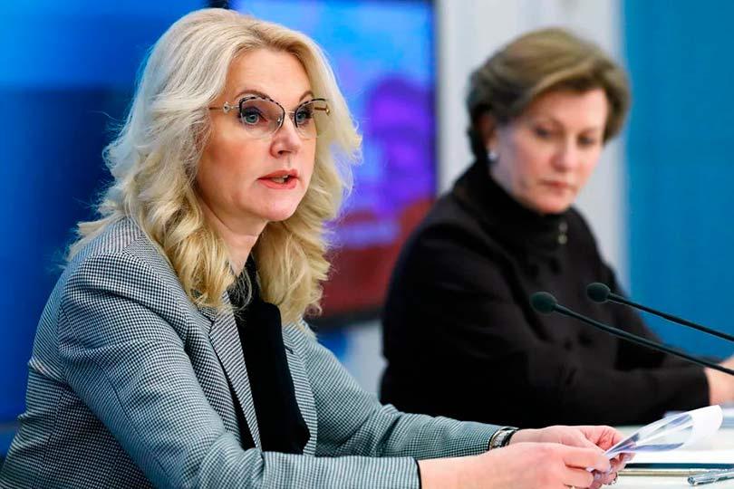 Голикова и Попова