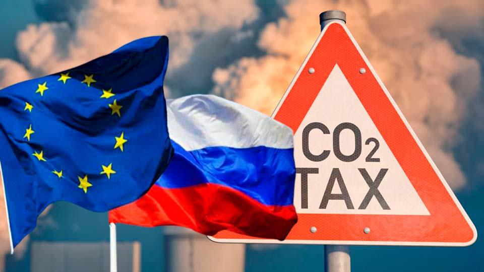 углеродный налог против РФ