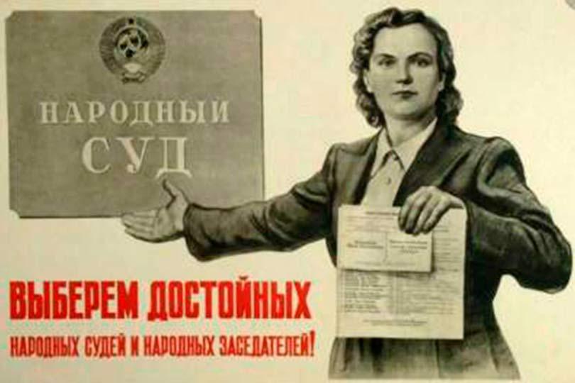 Плакат про судей