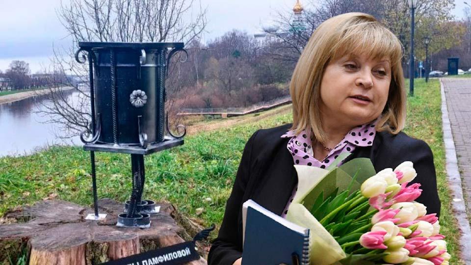 Памятник Пень для голосования и Элла Памфилова