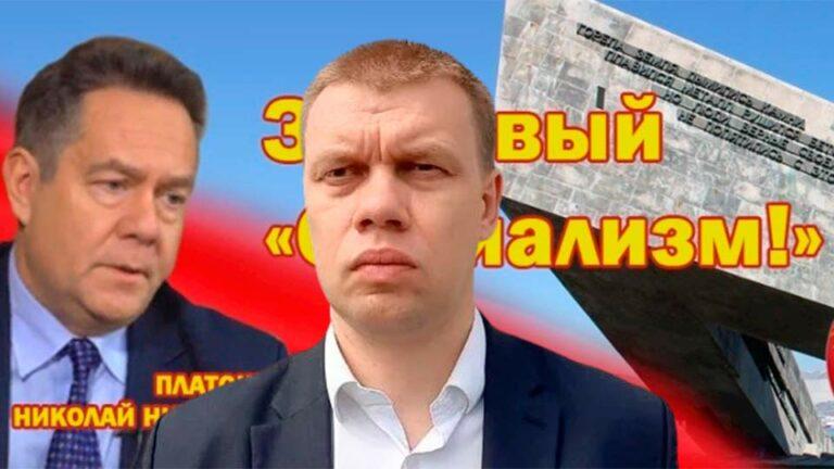 Ступин назвал арест Платошкина «политической расправой», поскольку он стал представлять опасность для Кремля