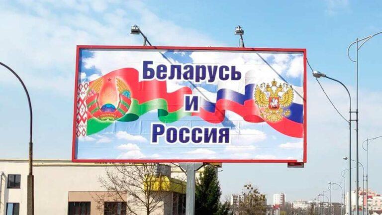 Граждане Белоруссии стали терять интерес к союзу с Россией