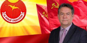 Николай Платошкин обрисовал нравственный ориентир политического движения «За Новый Социализм» и его цели