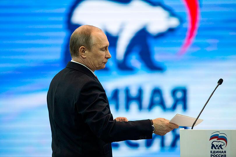 Путин и ЕР