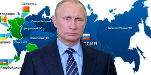 Россия утрачивает свое геополитическое превосходство среди постсоветских республик, и Путин это не может не понимать