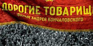 Колпакиди прокомментировал фильм Кончаловского «Дорогие товарищи» о расстреле рабочих в Новочеркасске в 1962 году