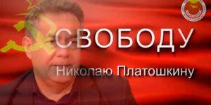 Движение ЗНС проводит пикеты с требованием освободить Платошкина по всей России, в том числе в Казани