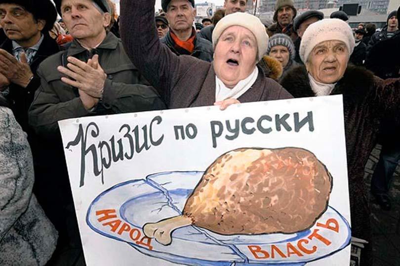 Кризис по русски