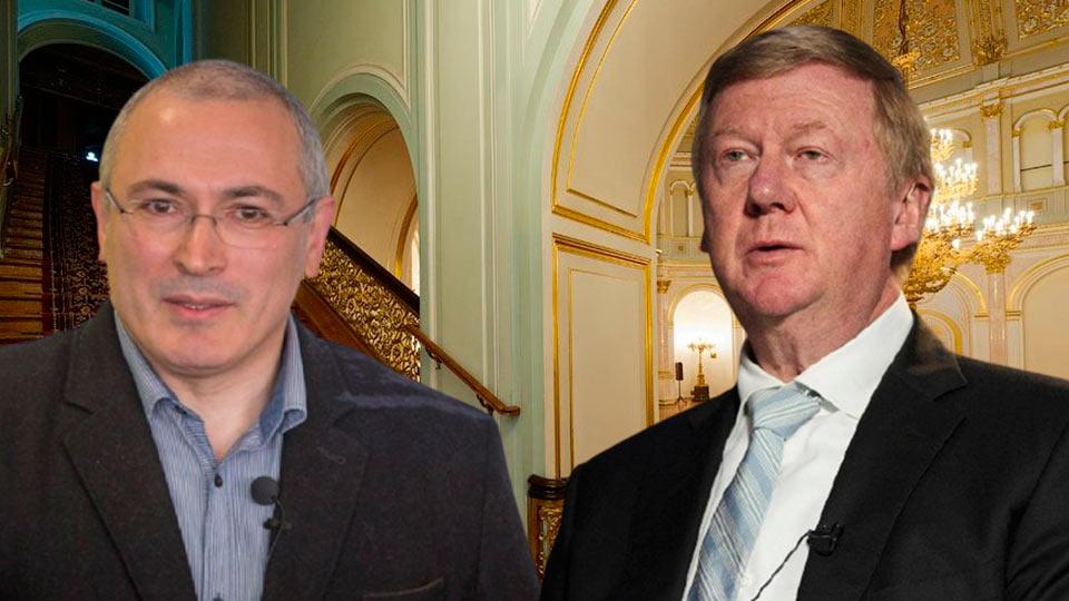 Чубайс и Ходорковский