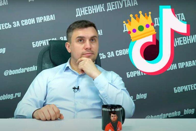 Бондаренко заявил, что Кремль использует ТИК-ТОК и пр. ресурсы для того, чтобы облапошить аполитичную молодежь