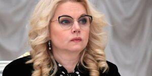 Голикова заявила о появлении у россиян коллективного иммунитета к коронавирусу