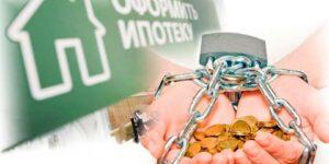 Россияне задолжали по ипотеке рекордную сумму, более 9 трлн рублей