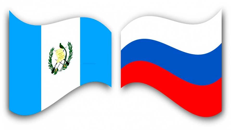 Россия и Гватемала