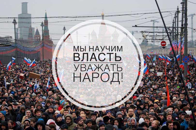 Власть и народ